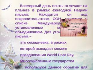 Всемирный день почты отмечают на планете в рамках ежегодной Недели письма. Н