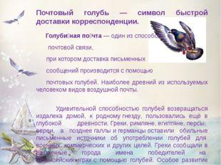 Почтовый голубь — символ быстрой доставки корреспонденции. Голуби́ная по́чта
