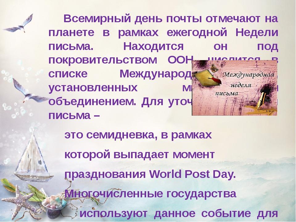 Всемирный день почты отмечают на планете в рамках ежегодной Недели письма. Н...