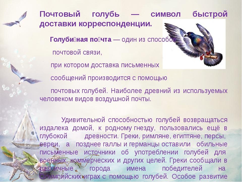 Почтовый голубь — символ быстрой доставки корреспонденции. Голуби́ная по́чта...