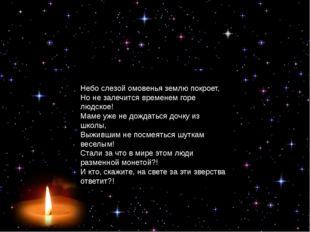 Небо слезой омовенья землю покроет, Но не залечится временем горе людское!