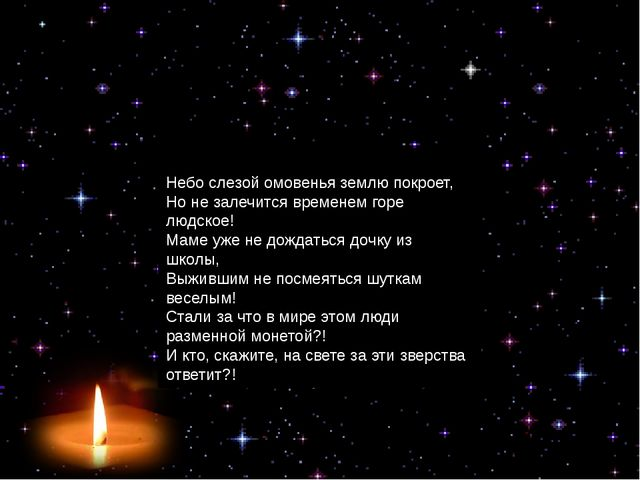Небо слезой омовенья землю покроет, Но не залечится временем горе людское!...