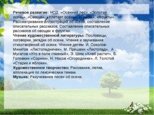 Речевое развитие: НОД :«Осенний лес», «Золотая осень», «Овощи», «Улетает осе