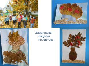 Дары осени: поделки из листьев