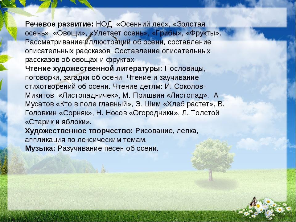 Речевое развитие: НОД :«Осенний лес», «Золотая осень», «Овощи», «Улетает осе...