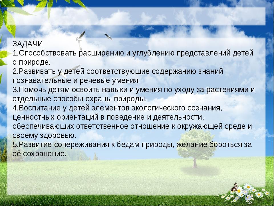 ЗАДАЧИ 1.Способствовать расширению и углублению представлений детей о природе...