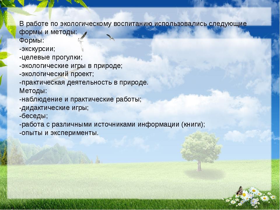 В работе по экологическому воспитанию использовались следующие формы и методы...