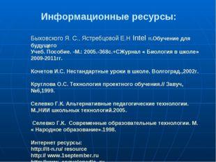 Информационные ресурсы: Быховского Я. С., Ястребцовой Е.Н Intel R.Обучение д