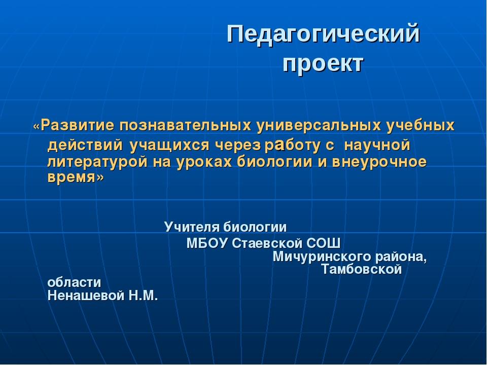 Педагогический проект «Развитие познавательных универсальных учебных действий...
