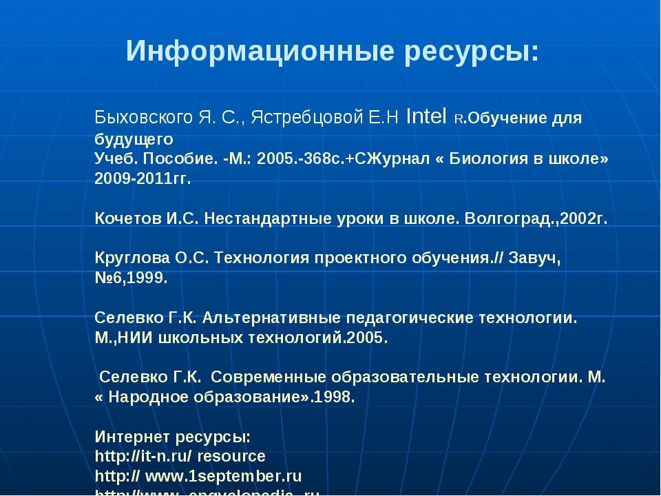 Информационные ресурсы: Быховского Я. С., Ястребцовой Е.Н Intel R.Обучение д...