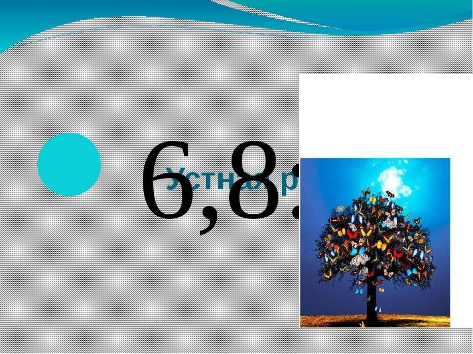 Устная работа 6,8:2= Н 10,2*4= А 80,64:8= М 0,31*3= Р 2,4+6= О 8,6-3,1= Х