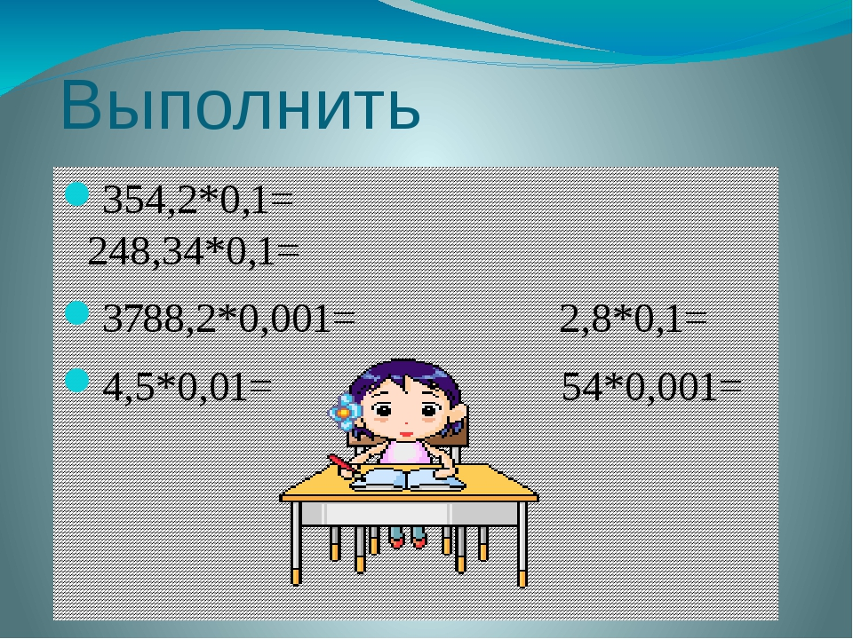 Выполнить умножение 354,2*0,1= 248,34*0,1= 3788,2*0,001= 2,8*0,1= 4,5*0,01= 5...