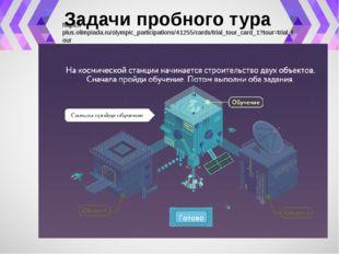 Задачи пробного тура https://plus.olimpiada.ru/olympic_participations/41255/c