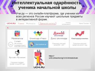 Интеллектуальная одарённость ученика начальной школы Учи.ру — это онлайн-плат