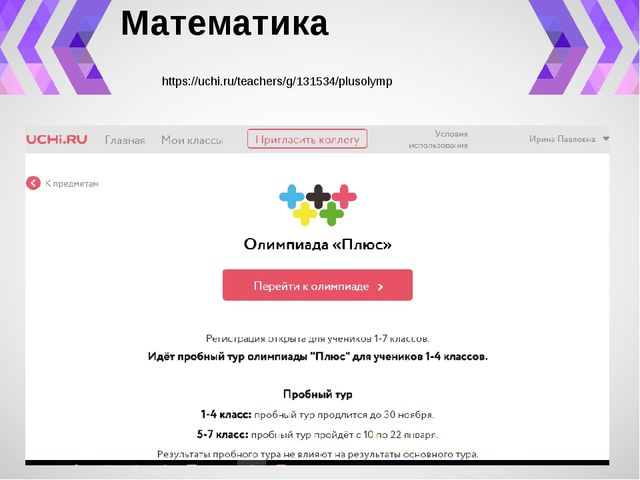 Математика https://uchi.ru/teachers/g/131534/plusolymp