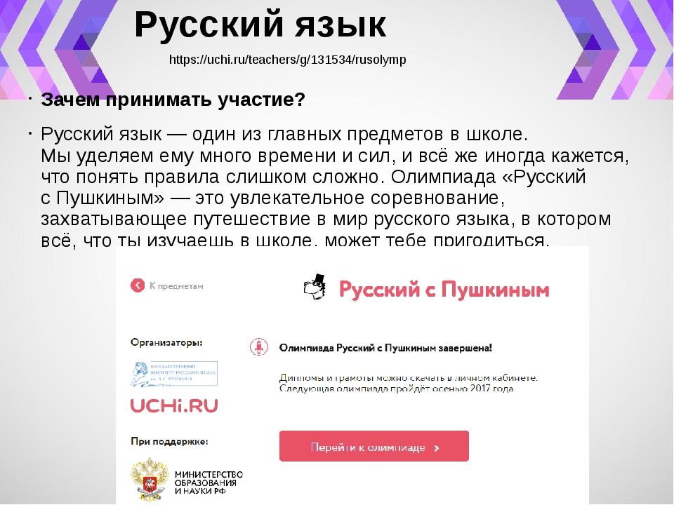 Русский язык Зачем принимать участие? Русский язык— один изглавных предмето...