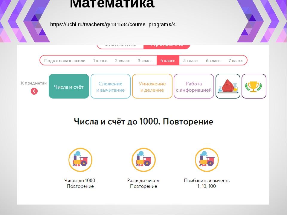 Математика https://uchi.ru/teachers/g/131534/course_programs/4