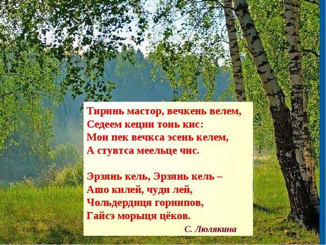 Тиринь мастор, вечкень велем, Седеем кецни тонь кис: Мон пек вечкса эсень кел...