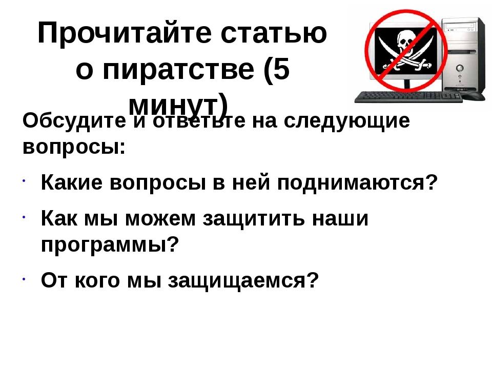Прочитайте статью о пиратстве (5 минут) Обсудите и ответьте на следующие вопр...