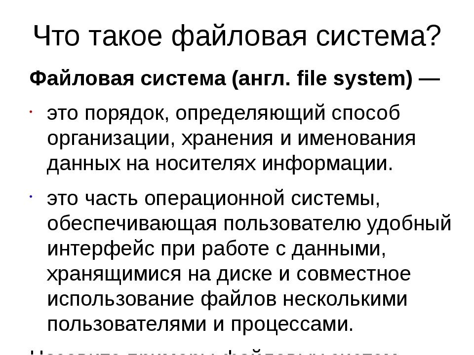 Что такое файловая система? Файловая система (англ. file system) — это порядо...