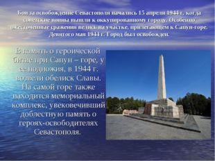 Бои за освобождение Севастополя начались 15 апреля 1944 г, когда советские во