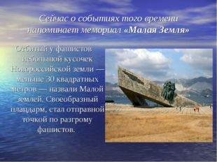 Сейчас о событиях того времени напоминает мемориал «Малая Земля» Отбитый уфа