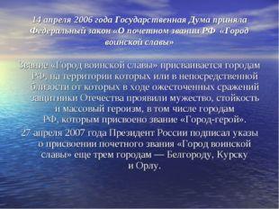 14апреля 2006года Государственная Дума приняла Федеральный закон «О почетно