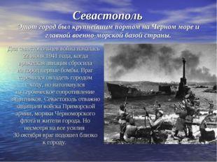 Севастополь Этот город был крупнейшим портом на Черном море и главной военно-