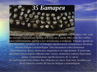 35 Батарея Первая боевая стрельба 35–й батареи была проведена 7 ноября 1941 г