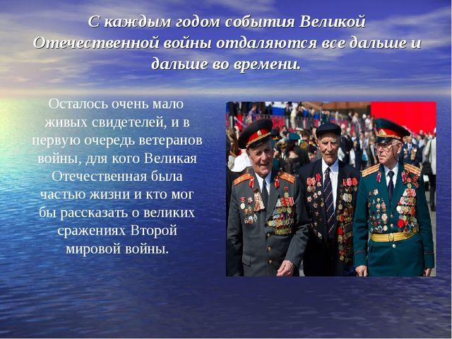 С каждым годом события Великой Отечественной войны отдаляются все дальше и да...