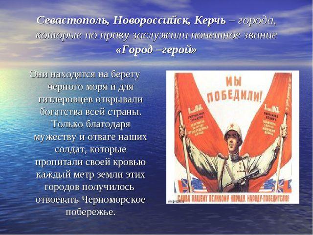 Севастополь, Новороссийск, Керчь – города, которые по праву заслужили почетно...