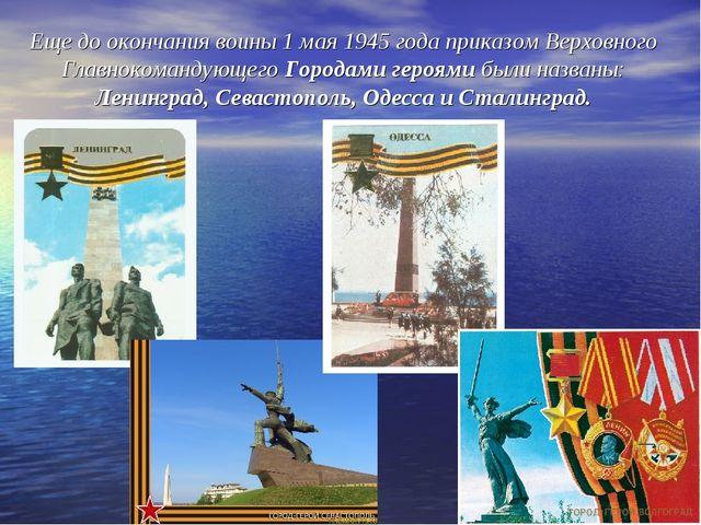 Еще до окончания воины 1 мая 1945 года приказом Верховного Главнокомандующего...