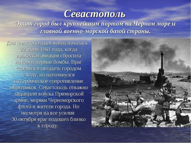Севастополь Этот город был крупнейшим портом на Черном море и главной военно-...