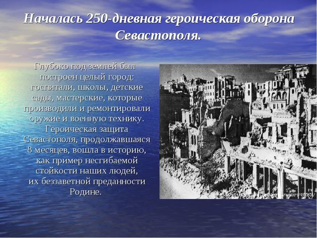 Началась 250-дневная героическая оборона Севастополя. Глубоко под землей был...