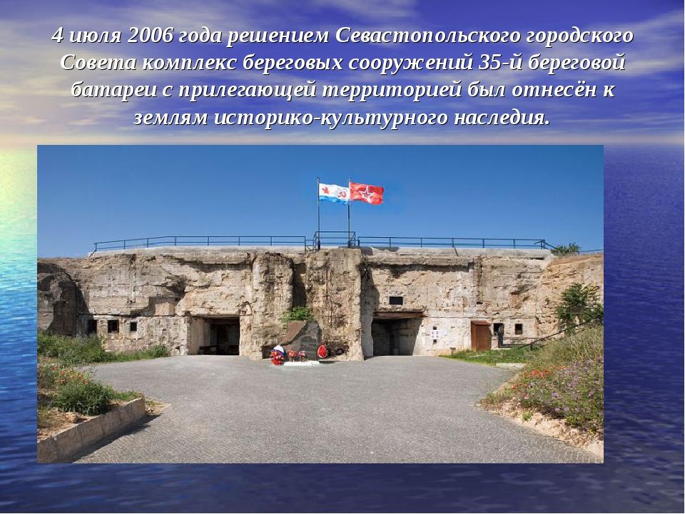 4 июля 2006 года решением Севастопольского городского Совета комплекс берегов...
