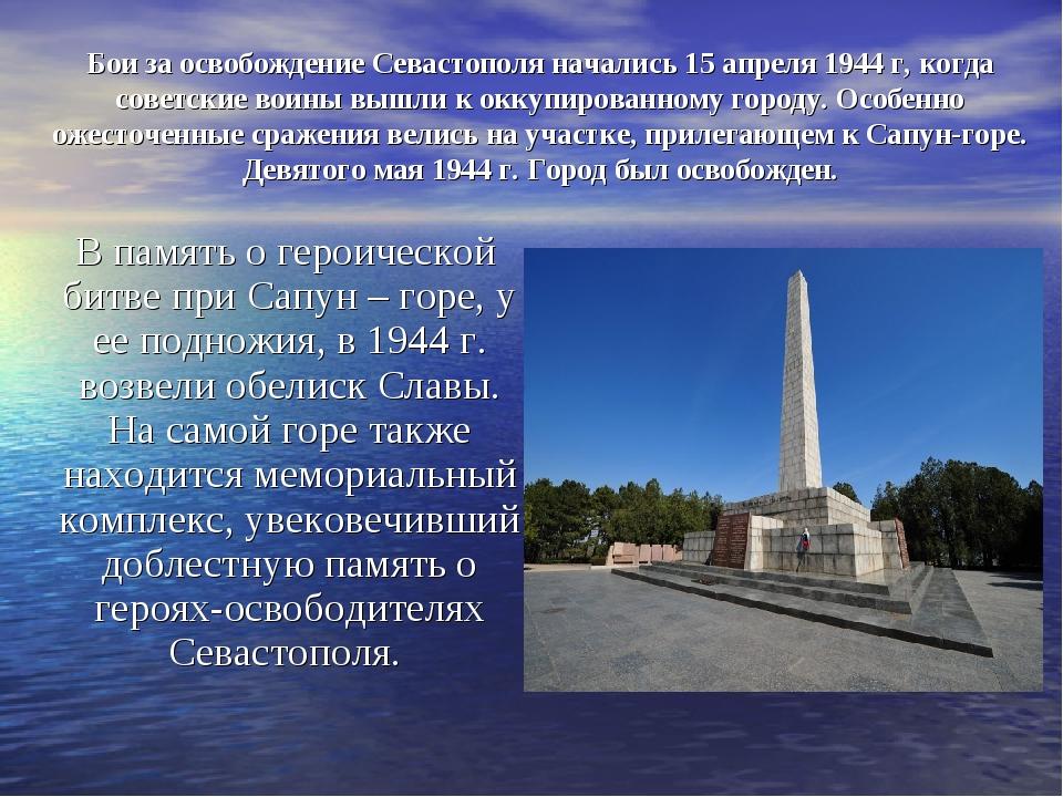 Бои за освобождение Севастополя начались 15 апреля 1944 г, когда советские во...