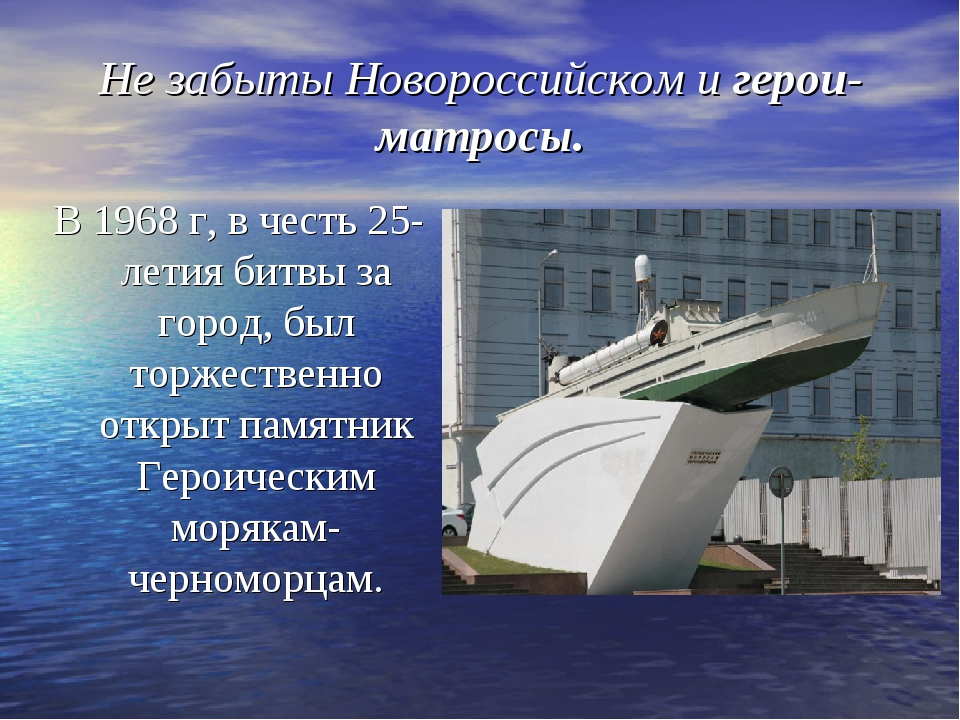 Не забыты Новороссийском и герои-матросы. В 1968 г, в честь 25-летия битвы за...