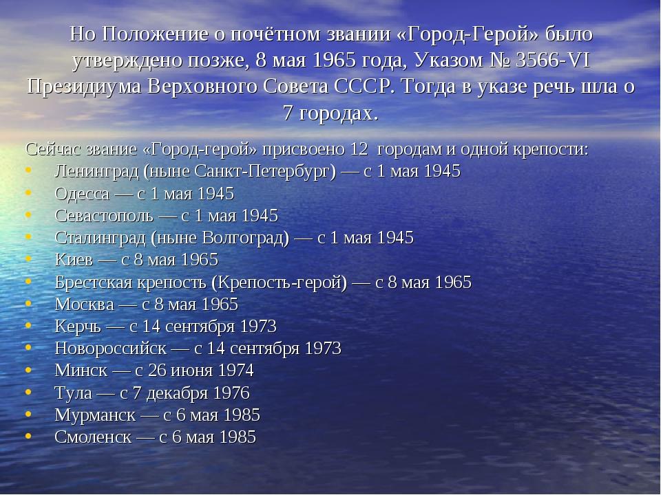 Но Положение о почётном звании «Город-Герой» было утверждено позже, 8 мая 196...