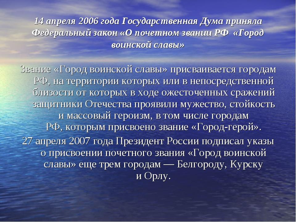 14апреля 2006года Государственная Дума приняла Федеральный закон «О почетно...