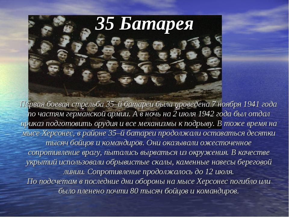 35 Батарея Первая боевая стрельба 35–й батареи была проведена 7 ноября 1941 г...