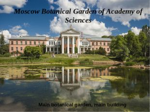 Main botanical garden, main building Moscow Botanical Garden of Academy of Sc