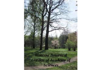 Moscow Botanical Garden of Academy of Sciences