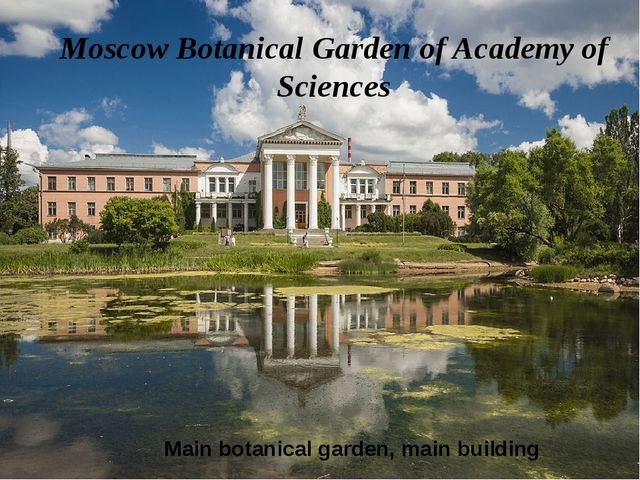 Main botanical garden, main building Moscow Botanical Garden of Academy of Sc...