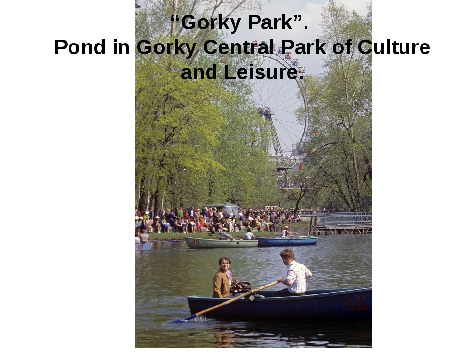 """Gorky Park"". Pond in Gorky Central Park of Culture and Leisure."