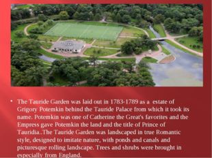 The Tauride Garden was laid out in 1783-1789 as a estate of Grigory Potemkin