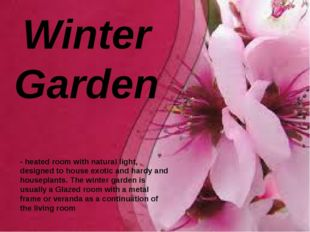 Winter Garden - heated room with natural light, designed to house exotic and