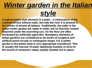 Winter garden in the Italian style A typical Italian style decision is a pati