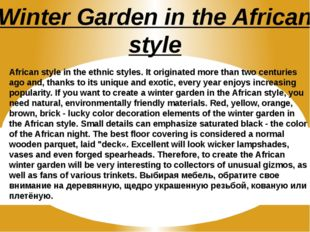 Winter Garden in the African style African style in the ethnic styles. It ori