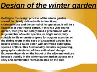 Design of the winter garden Getting to the design process of the winter garde
