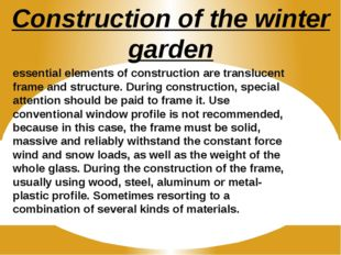 Construction of the winter garden essential elements of construction are tran